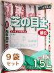 ■芝の目土15L/9袋セット