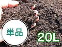 バラ栽培は土作りから!植込み、土のメンテナンス用に!【バラの土】【バラの堆肥】【あす楽対...