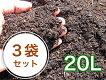 地植え専用バラ培養土20L3袋セット