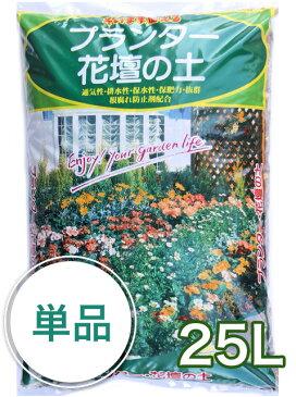 【あす楽対応】プランター・花壇の土25L入り 特大袋(プランター2個分)培養土 硬質赤玉土