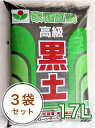 家庭菜園 土/セット 黒土 17L/3袋セット!