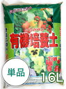 ニーム入り有機培養土(16L) 10P01Nov14 〔培養土 赤玉土 ばいようど 耐寒性培養…