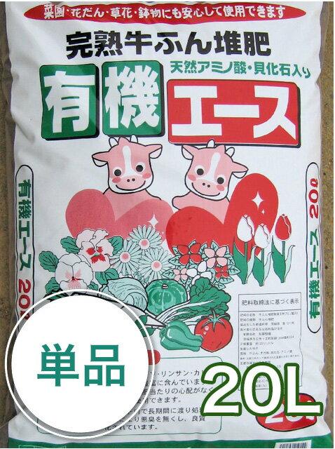 完熟牛ふん堆肥【有機エース】20L