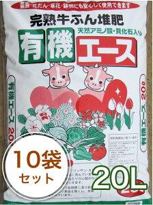 完熟牛ふん堆肥【有機エース】20L/10袋セット【10P26Mar16】
