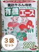 ■完熟牛ふん堆肥【有機エース】20L/3袋セット