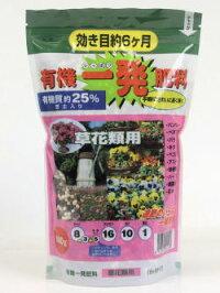 追肥のいらない■有機一発肥料【草花類用】800g