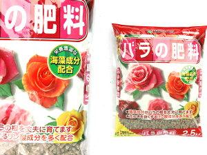 効果抜群のバラ専用の肥料ですバラの肥料 1,8kg