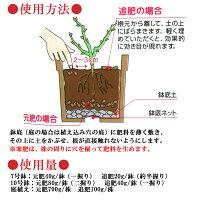 バラの肥料c