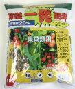 追肥のいらない■有機一発肥料【果菜類用】 1kg