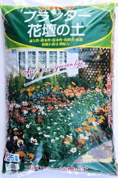【あす楽対応】プランター・花壇の土(25L入り) 特大袋×2袋セット(50L) 培養土 赤玉土 耐寒性培養土 硬質赤玉土 有機培養土