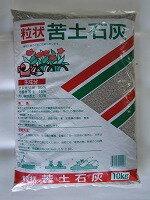 酸性土壌の改良に!【土壌改良】【花壇】【菜園】粒状苦土石灰 10kg【ガーデニング】【園芸】