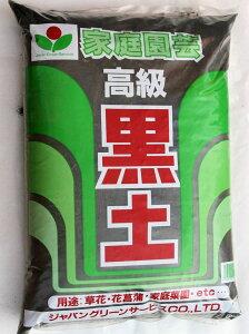 家庭菜園などに!【菜園】【花壇】【用土】■黒土 17L/3袋セット
