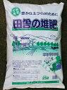 ★豊かな土づくりのために!【菜園】【花壇】【堆肥】■完熟堆肥【田舎の堆肥】25L/約12kg