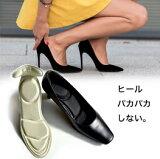 かかとパッド ハイヒール インソール 一体型 パンプス サイズ調整 ハイヒール 足痛い レディース 吸汗性 通気性 防臭効果 低反発クッションソール ブラックアイボリー 靴擦れ防止 パンプス 緩み防止 カカトフィット 23cm 25cm