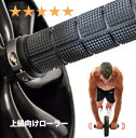 腹筋ローラー 腹筋運動 超静音 筋トレ ダイエット 大型マッ