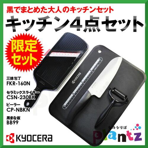BK-4SET 4点セット ブラック 【セラミック包丁16cm/ピーラ/まな板/...