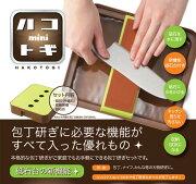 31%OFF【ナニワ研磨】ハコトギmini中砥石入りQE-9000【RCP】