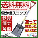 【送料無料】【雄峰/ゆうほう】#3574 木柄角型スチールス...