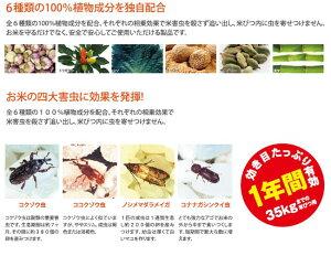 【アラミック】KSMC-48N米びつ先生虫よけ計量カップARROMIC