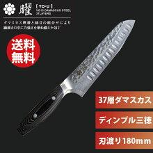●【送料無料】【曜】VG10ダマスカス37層鋼ディンプル三徳包丁180mm#31232