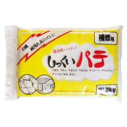 【送料無料】【家庭化学工業】しっくいパテ 3kg