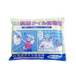 【送料無料】【家庭化学工業】速乾抗菌タイル目地材 1kg ホワイト