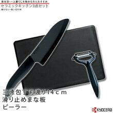 【送料無料】【京セラ】【ファインキッチン】GF-302B-BK黒づくしセラミックキッチンギフトパック3点セット(三徳包丁・ピーラー・まな板)JAN:4960664856398