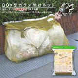 【送料無料】【ミツギロン】EG-78BOX型カラスよけネットイエロー/ブラックJAN:4978684305802
