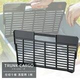 【トランクカーゴ】GHON138仕切板LOWダークグレー(トランクカーゴ浅型TC-50SLOW専用)【リス収納ケース】