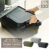 【トランクカーゴ】TC-50S-LOW浅型スタッキングタイプコンテナ収納容量30L3色から選べます(グリーン/グレー/ブラック)【リス収納ケース】