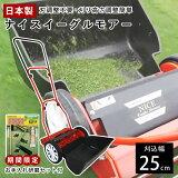【送料無料】【キンボシ/金星】GFE-2500Nナイスイーグルモアー【手動芝刈機】