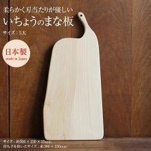 ●【送料無料】【woodpecker/ウッドペッカー】いちょうの木のまな板5大(23cm×39cm)