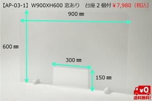 【AP-02-1】飛沫用アクリルパーテーション透明受付窓口事務所病院