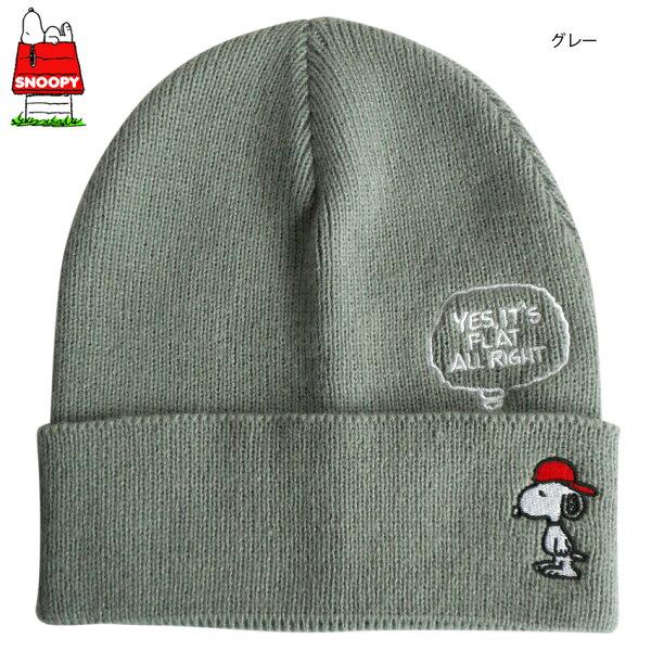 ニット帽スヌーピーニットキャップpeanuts刺繍野球帽リブおしゃれシンプルレトロペアルック毛糸の帽子ペア帽子メンズレディースキ