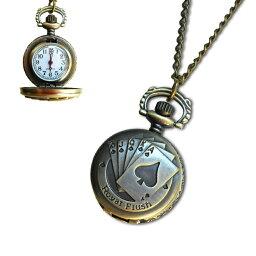 送料無料 懐中時計 ネックレス トランプ 時計うさぎ アリス レリーフ 不思議の国のアリス ロイヤルフラッシュ ペンダント 英国 モチーフ 原宿系 ゴスロリ ゆめかわいい