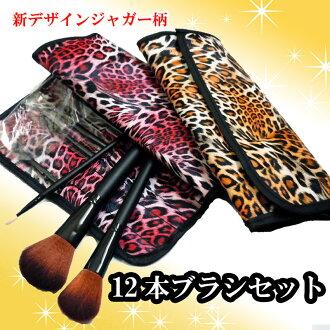 Make brush set 12 of them pro makeup pink gold jaguar teak eye shadow make coffret kit