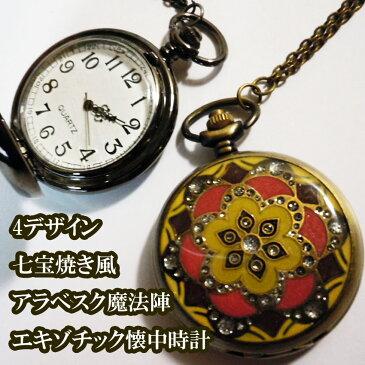 2着で5千円さらに送料無料懐中時計4デザイン七宝焼き風アラベスク魔法陣エキゾチッククロックネオジャポニズム