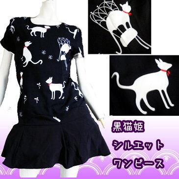 ワンピース ねこ ネコ 猫 黒猫 姫 シルエット フリル アイドル コスプレ 衣装 タックワンピ ブラック キャット プリント お嬢様 スカートライン