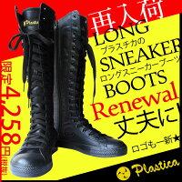 ロングスニーカーブーツ黒ダンス靴バイク編み上げブーツ男女兼用キッズ子供ダンスシューズ用にもシンセティックレザー
