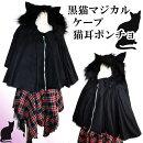 猫耳パーカーマント黒猫マジカルケープポンチョゴスロリハロウィン魔女コスプレ衣装ドレープ厚手フード取り外し可能ねこみみネコミミ