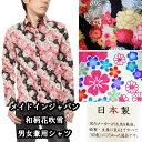 シャツ 長袖 和柄 男女兼用 日本土産 日本製 着物 花吹雪 シャツブ...