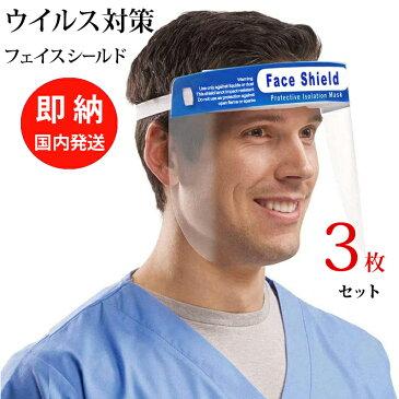 フェイスシールド 3枚セット フェイスカバー フェイスガード 即納 在庫あり 送料無料 日本発送 ウィルス対策 眼鏡対応 フェイスマスク 透明マスク 大人用 キッズ 飛沫防止 ゴーグル 医療用ゴーグル クリアマスク 医療 透明 カバー 使い捨てマスク 洗えるマスク 顔 ガード