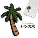 【送料無料】【ヤシの木/デコパー...