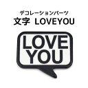 【送料無料】【LOVEYOU/英...