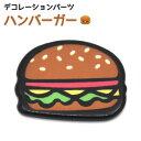 【送料無料】【ハンバーガー型/デ...