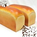 <大きな食パンスクイーズ> (ぱん 店舗 展示 食べ物 食品...