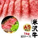 送料無料 A5ランク 米沢牛 特上 肩ロース 1kg(3〜6...