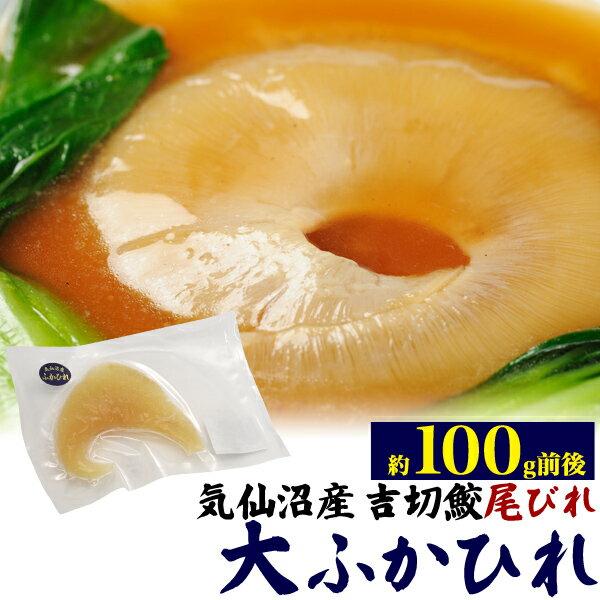 乾物, フカヒレ  100g M 110