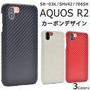 【送料無料】【AQUOS R2 SH-03K/SHV42/SoftBank706SH用】カーボンデザインケース(ドコモ doco……