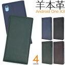 【送料無料】【Android One X3用】シープスキンレ
